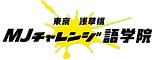 MJチャレンジ語学院ロゴ_01.png