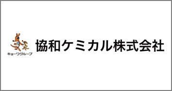 kyowa.jpg