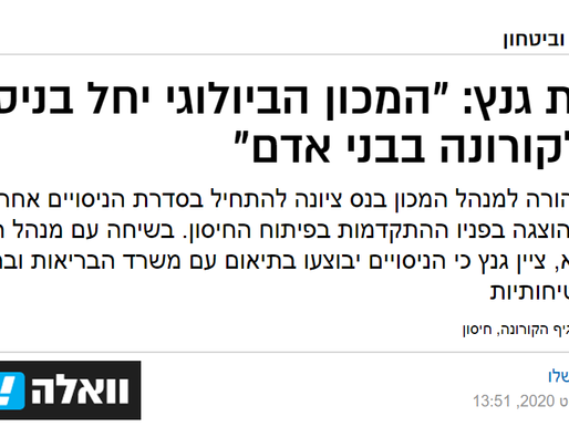 אחרי החגים - ניסויים בבני אדם בישראל לחיסון הקורונה