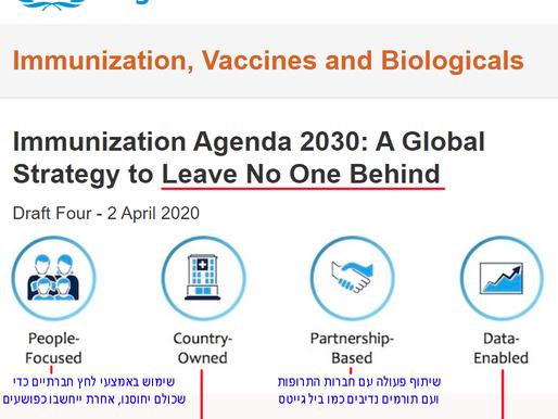 אג'נדה 2030 של WHO לחיסון כולם בכל החיסונים!!