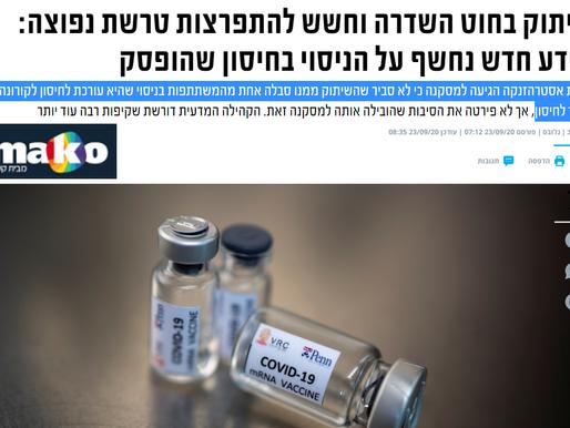 נפגעות קשות ראשונות מהניסוי לפיתוח חיסון נגד נגיף הקורונה החדש