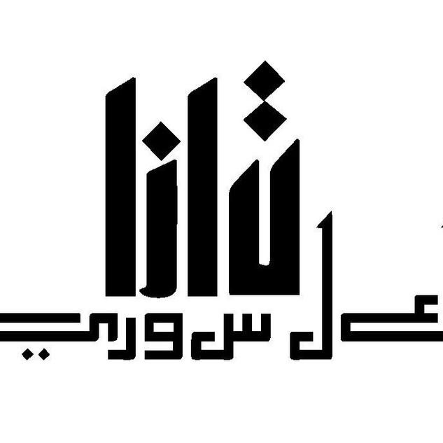Taza Syrian food restaurant
