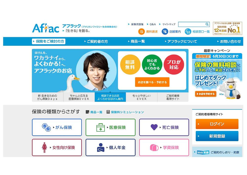 AFLAC.jpg