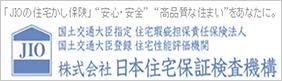 JIO | 住宅かし(瑕疵)保険の日本住宅保証検査機構