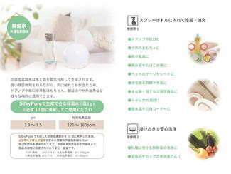 水素水生成器シルキーピュア発売開始!! 除菌水(次亜塩素酸水)も生成OK!!