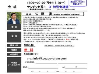 第2回 構造塾プレ講座を 香川で開催します!
