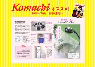 Komachi7月号 ママコマチに水素入浴グッズ情報掲載しました\(^o^)/