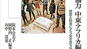Newly published「日本の国際協力 中東・アフリカ編:貧困と紛争にどう向き合うか」「スーダン、バシール前大統領の国際刑事裁判所引き渡しに合意」