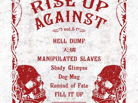 自主企画「RISE UP AGAINST vol.5」について