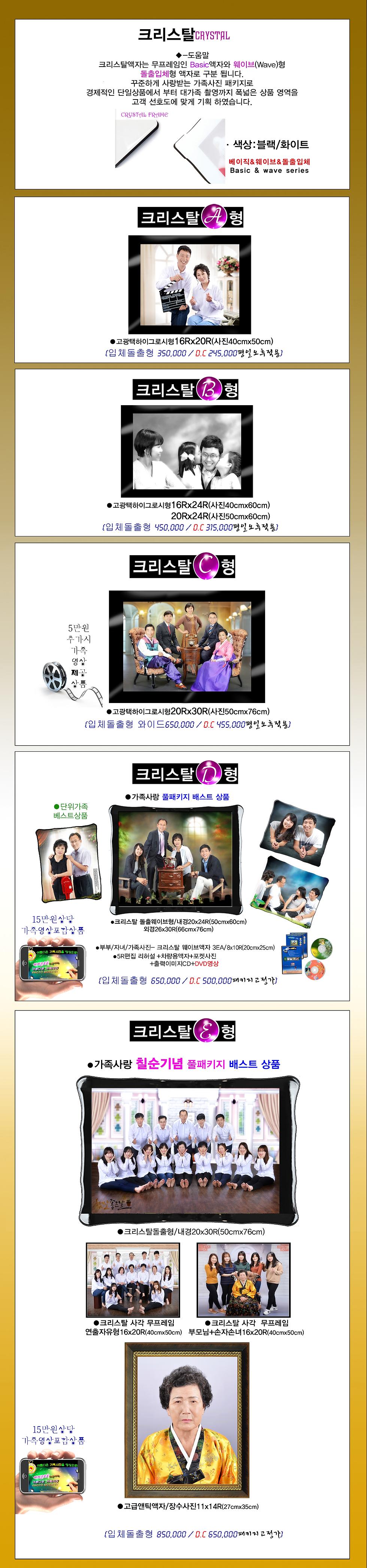 2가족-2018-9월 크리스탈액자.png