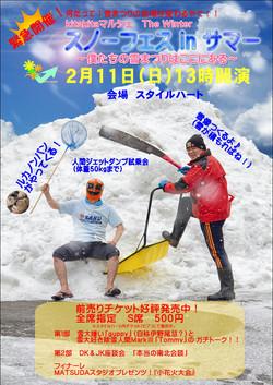 kitakita Winter 2月