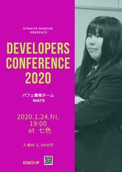 kitakita Developers Conference 2020