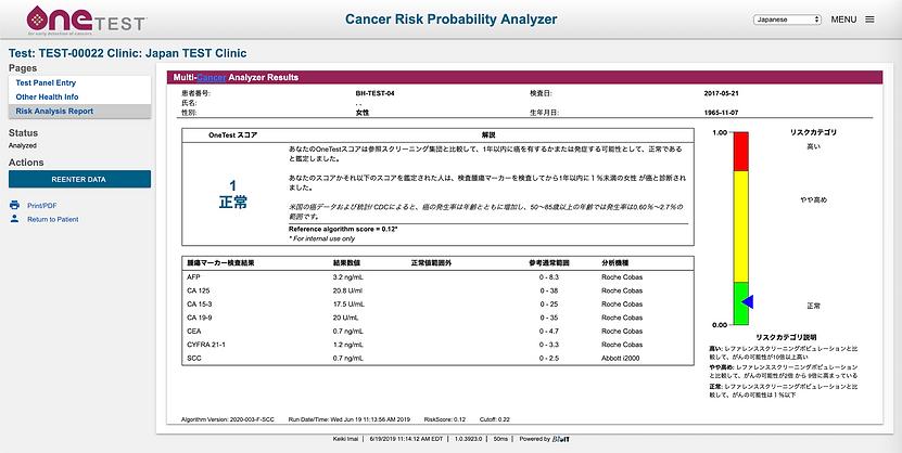 Screen Shot - Low Result - 083019.png