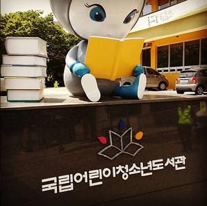 IBBY Corée du Sud : Rencontre, échanges culturels avec la Bibliothèque nationale pour enfants & ados