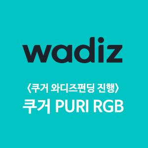 [와디즈펀딩] 쿠거 PURI RGB / PURI RGB TKL
