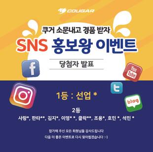 """""""SNS 홍보왕 이벤트"""" 당첨자 발표"""