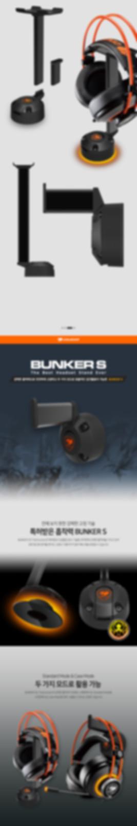 BUNKER_S_2_5362.jpg