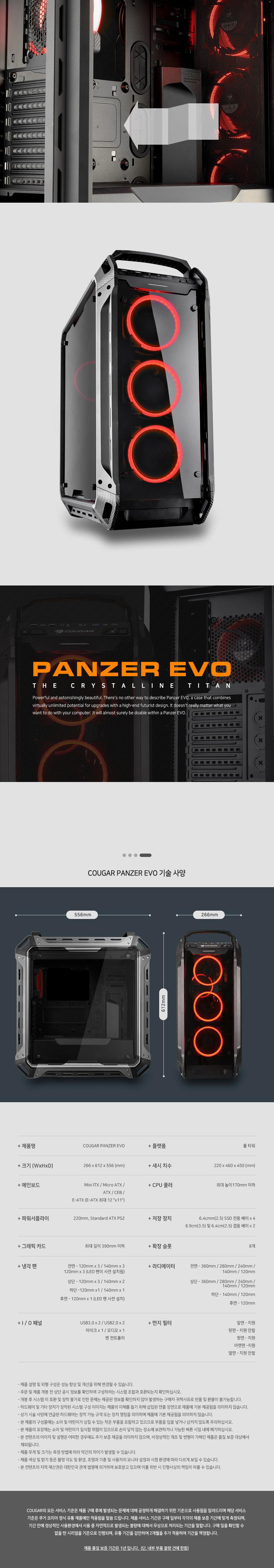 PANZER_EVO_4_5084.jpg