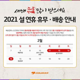 2021년 설 연휴 휴무 및 배송 안내
