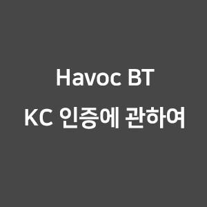 Havoc BT KC 인증에 관하여
