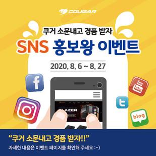 """[종료] 쿠거 소문내고 경품 받자!!  """"SNS 홍보왕 이벤트"""""""