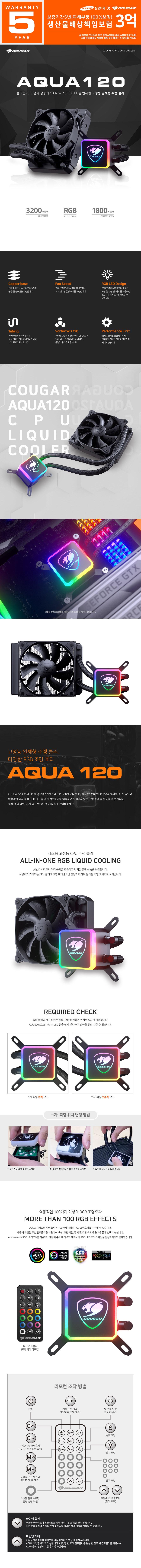 AQUA-120_1.jpg