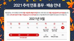 2021년 추석 연휴 휴무 및 배송 안내
