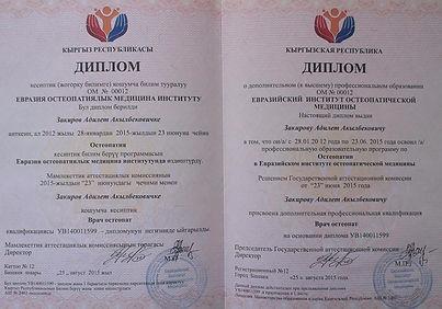 Врач Остеопат Бишкек