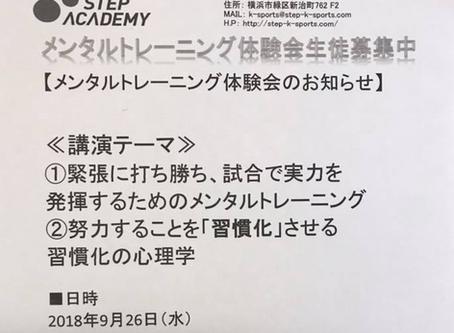 メンタルトレーニング体験会のお知らせ!