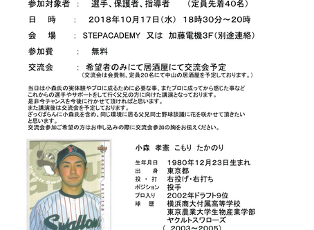 元ヤクルトスワローズ小森考憲氏講演会のお知らせ
