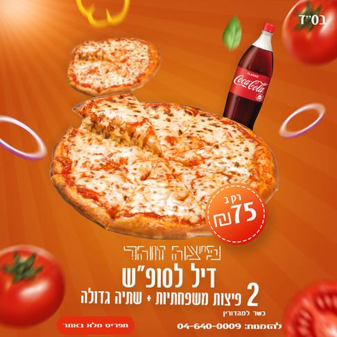 פיצה זוהר.jpg