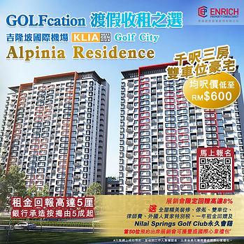 Alpinia promotion_1200x1200.jpg