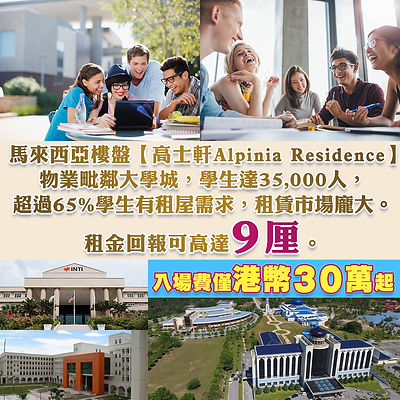 Alpinia university_1200x1200_v3.jpg