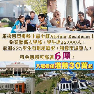 Alpinia university_1200x1200_v3B.jpg
