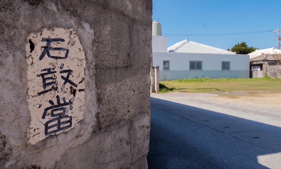 石敢當-ishigantō‐