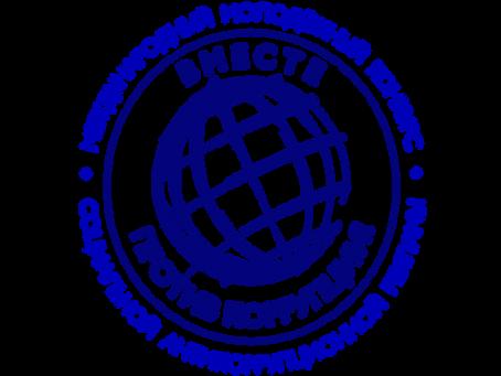 Международный конкурс «Вместе против коррупции!»