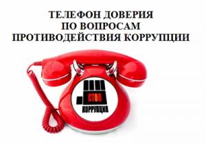 Телефон доверия по вопросам противодействия коррупции