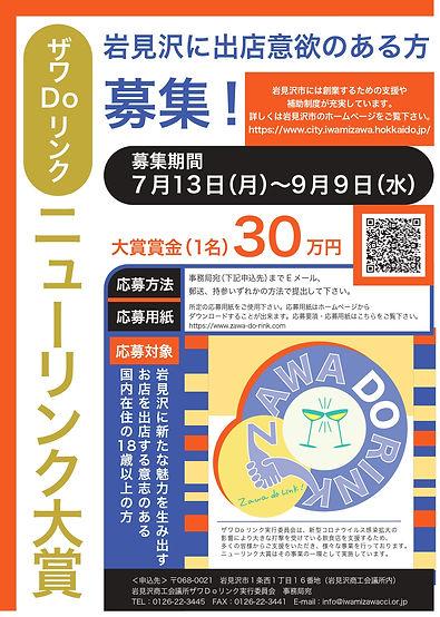 ニューリンク大賞ポスター0708-3.jpg