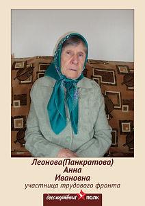 Леонова А.И. .jpeg