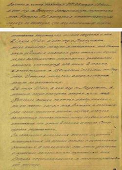 Запись в наградном листе (5.11.1941 г.).