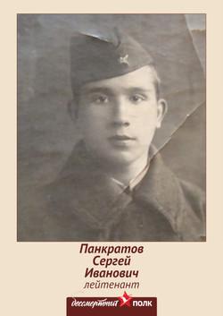 Панкратов С.И.