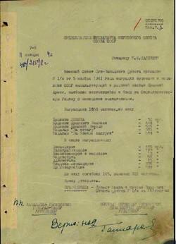Первая страница приказа о награждении (5