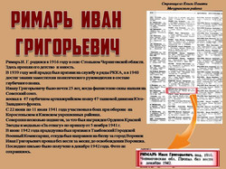 1 Римарь Иван Григорьевич.docx