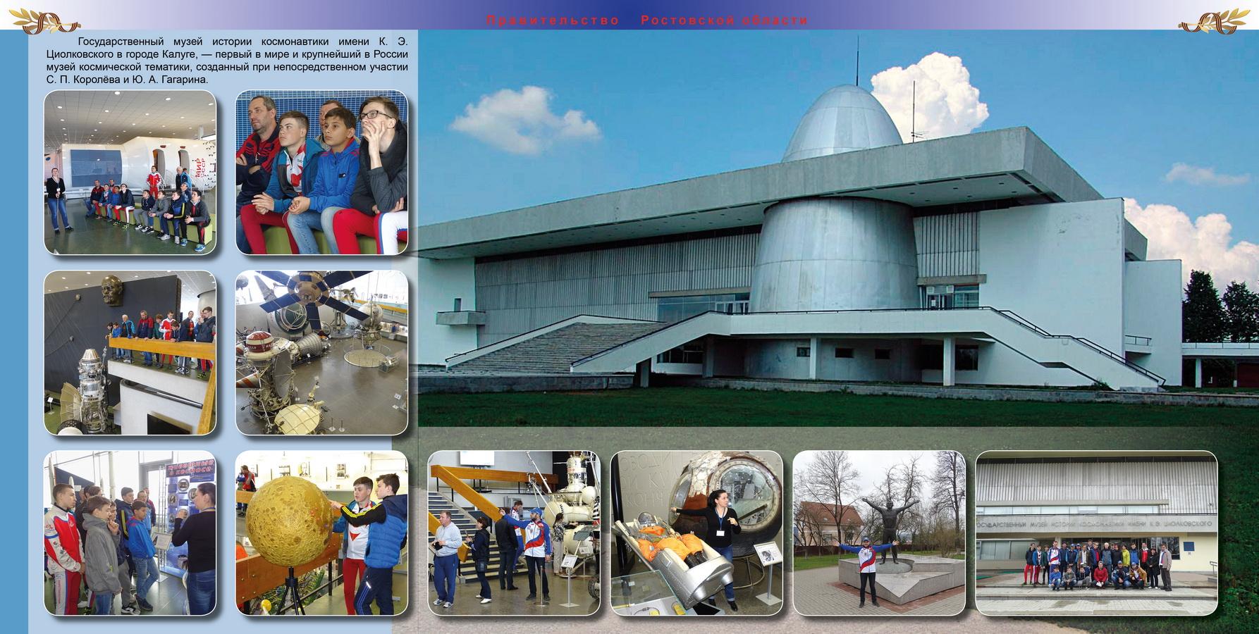 Велопробег 2017 Фотокнига_2_504х254_32 разворот музей космонавтики