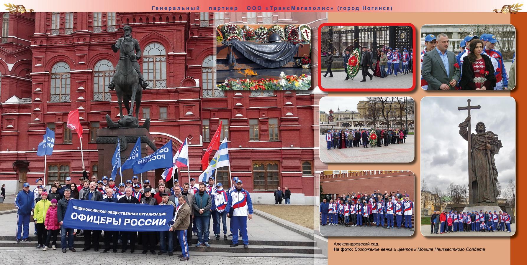 Велопробег 2017 Фотокнига_2_504х254_5 разворот москва 4 красная площадь