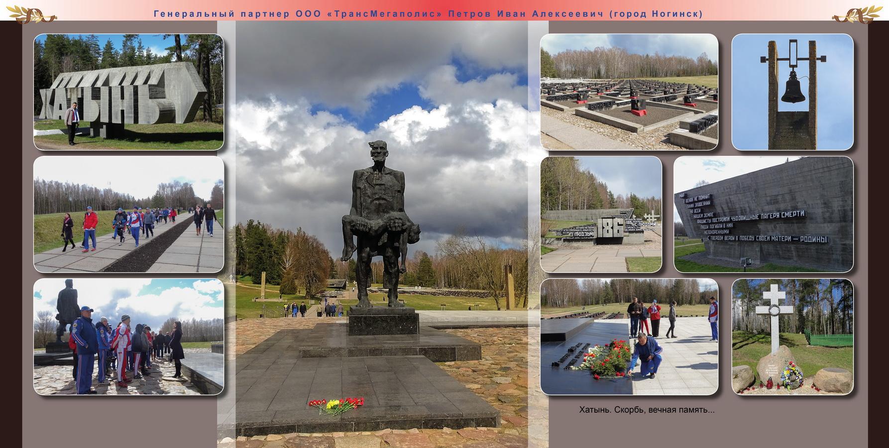 Велопробег 2017 Фотокнига_2_504х254_25 разворот белоруссия 4