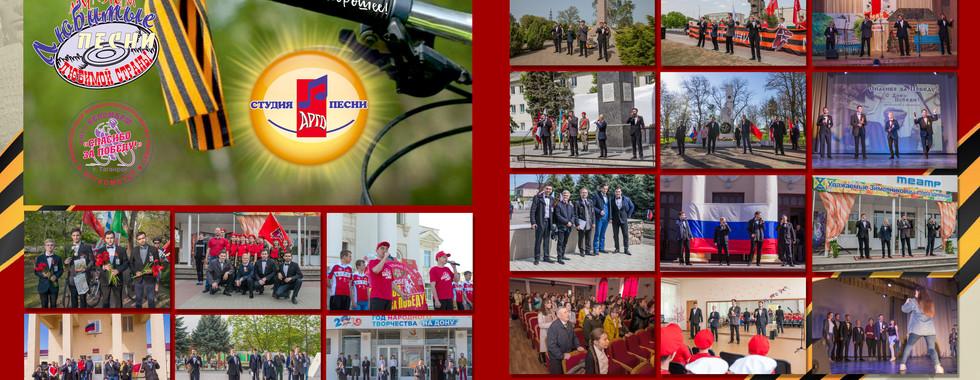 Велопробег Спасибо за Победу Отдых в Сев