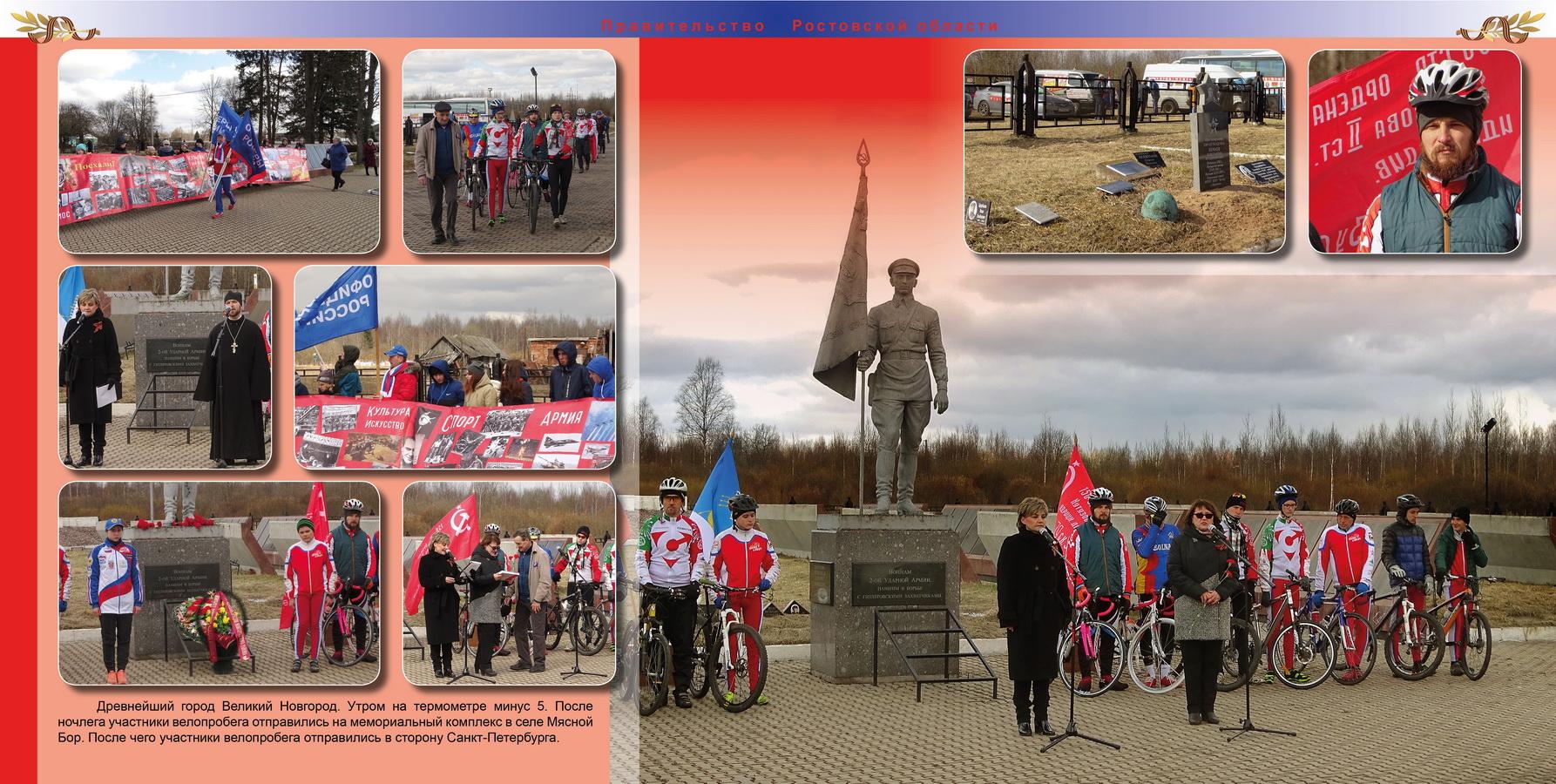 Велопробег 2017 Фотокнига_2_504х254_12 разворот вел новгород