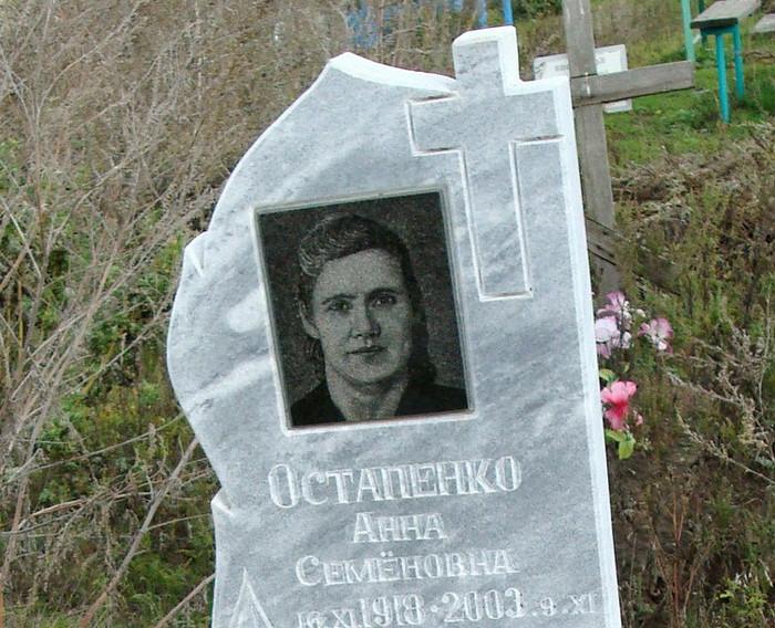 Мр025-Остапенко.JPG