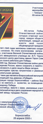 Благ_Борисоглебск.jpg